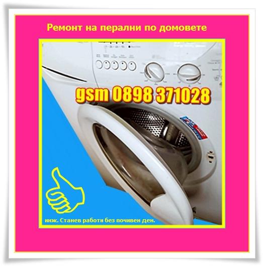пералня, техник,   Професионални ремонти на перални,  битова техника,  по домовете,   инж. Станев,