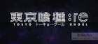 Rakuen no Kimi Lyrics (Tokyo Ghoul:re 2 Ending) - osterreich