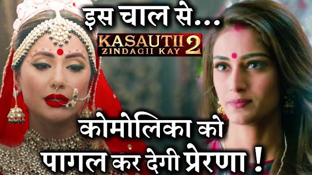 Mindblowing Twist : Prerna's rightful position in Basu family Komolika rage of hatred in Kasauti Zindagi Kay 2