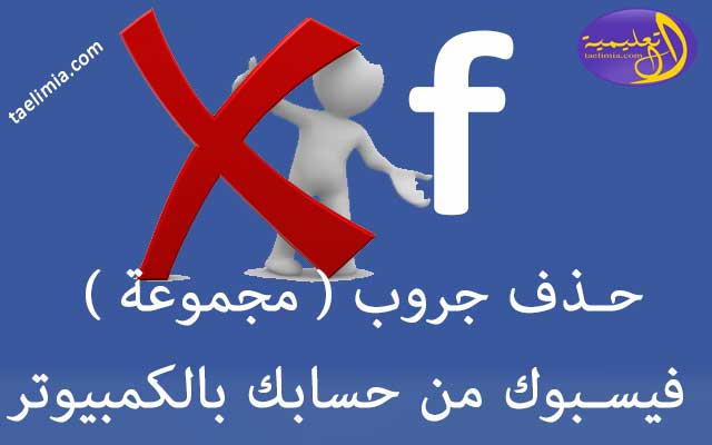 حذف ,جروب, ( مجموعة ) , فيسبوك, من ,حسابك ,بالكمبيوتر, -, facebook,