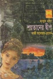 মাসুদ রানা - ৩৫৫ - শয়তানের দ্বীপ - কাজী আনোয়ার হোসেন Masud Rana Shoitaner Dwip by Qazi Anwar Hussain