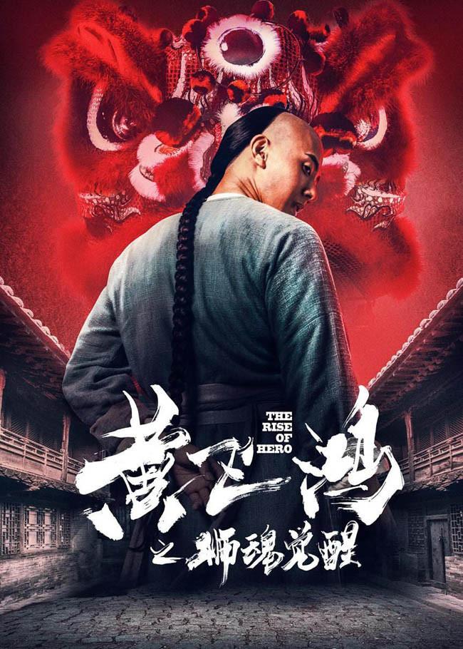 Xem Phim Hoàng Phi Hồng: Hồn Sư Thức Tỉnh - The Rise of Hero