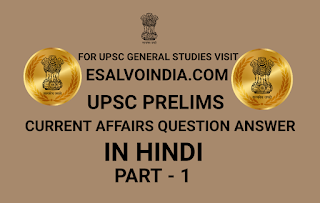 UPSC PRELIMS, CURRENT AFFAIRS QUESTIONS ANSWERS, IN HINDI