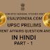 UPSC PRELIMS CURRENT AFFAIRS QUESTIONS ANSWERS IN HINDI PART -1