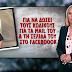 Αποκλειστικό: Στην ανακρίτρια Γρεβενών ο Έλληνας δολοφόνος της Τοπαλούδη