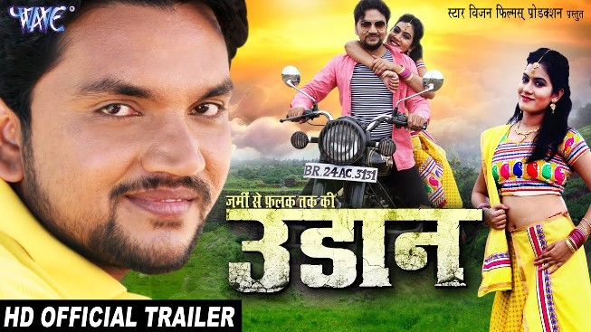 Bhojpuri movie Udaan 2018 wiki, full star-cast, Release date, Actor, actress, Song name, photo, poster, trailer, wallpaper