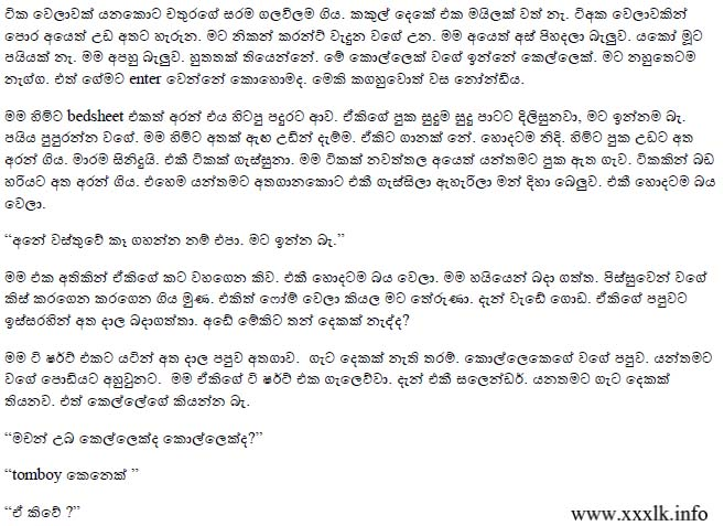 Sinhala Wal Katha Wal Katha Lokaya: වැල කතා සිංහල