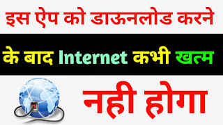 InternetGuard
