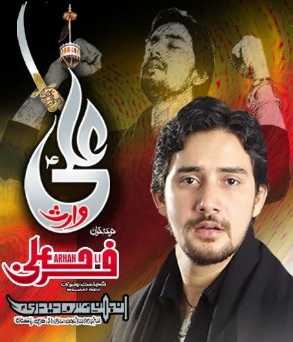 zainab ko ghazi yaad aaya farhan ali waris mp3