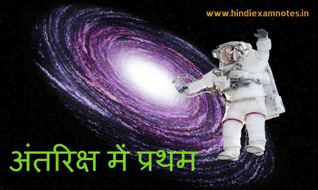 First in Space in Hindi