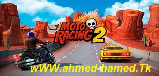 تحميل لعبة Moto Racing 2 مهكرة للاندرويد, Moto Racing 2 Burning Asphalt Apk + Mod for Android