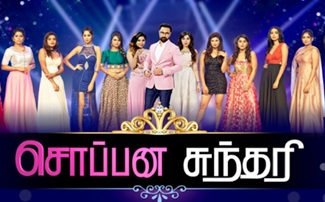 Soppana Sundari – Launch Episode | Soppana Sundari is a Reality Show