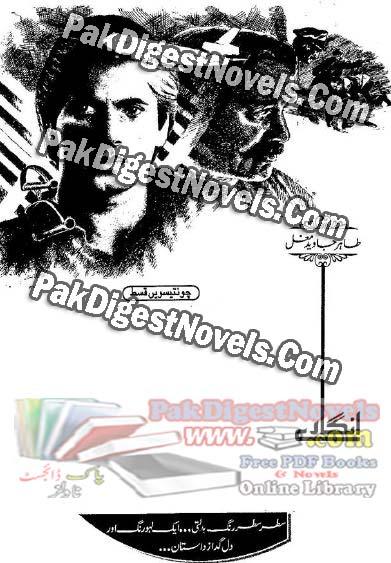 Anagare Episode 34 By Tahir Javed Mughal Pdf Free Download