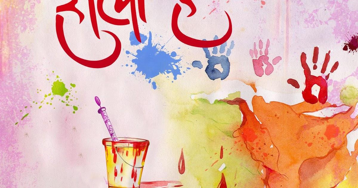 Holi 2013 Hindi Greeting Card | Holi Greetings For Friends