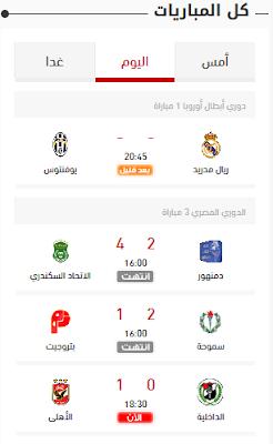 إضافة نتائج المباريات تلقائيا  للمدونات  الرياضية