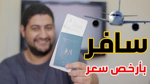 تعرف على طريقة شراء تذكرة طيران رخيصة