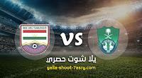 نتيجة مباراة الأهلي السعودي واستقلال دوشانب يلا شوت حصرى اليوم الثلاثاء بتاريخ 28-01-2020 دوري أبطال آسيا