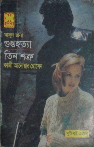 Free bangla masud rana books download