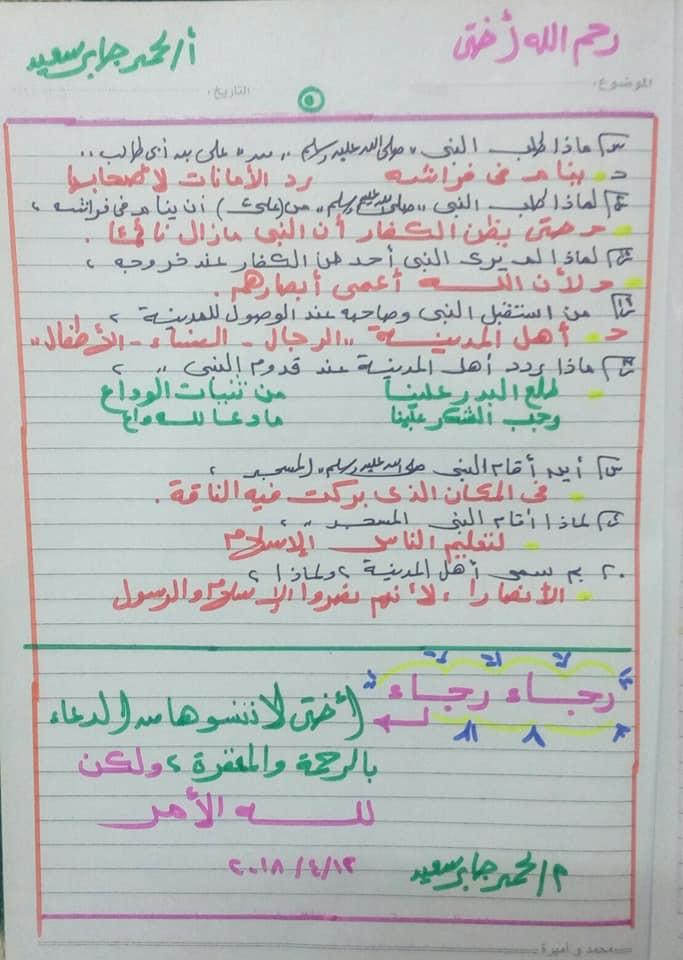 مراجعة التربية الدينية للصف الثاني الابتدائي ترم ثاني أ. محمد جابر 5