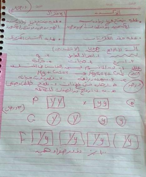 نموذج اجابة امتحان العلوم للصف الثالث الاعدادى الترم الثاني 2018 محافظة القاهرة