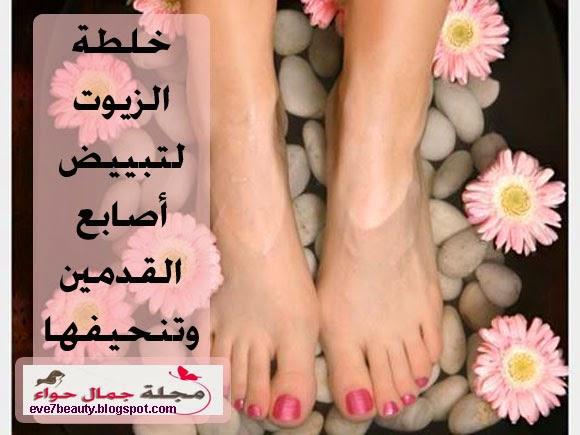 خلطة الزيوت لتبييض أصابع القدمين وتنحيفها