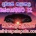 Lagna Palapala Ada Dawase  | ලග්න පලාපල | Sathiye Lagna Palapala 2020 | 2020-10-12