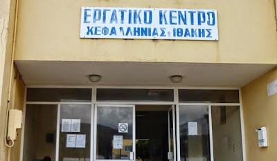 ΕΡΓΑΤΙΚΟ ΚΕΝΤΡΟ: Αλληλεγγύη στην ΕΛΜΕ Κεφαλονιάς - Ιθάκης