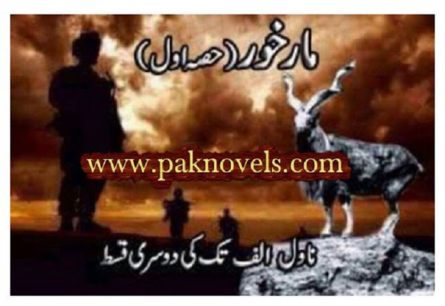 Markhor (1st Part) 2nd Episode  by Mukaram Sherazi