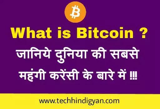 What is Bitcoin, Bitcoin kya hai, Bitcoin kaise kharide, how to buy Bitcoin, how to purchase Bitcoin, how to sale Bitcoin,
