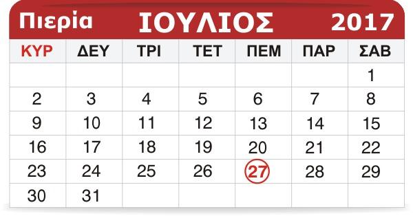 Γιορτάζουν σήμερα 27 Ιουλίου