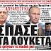 ΜΟΛΙΣ ΤΩΡΑ!!!ΠΡΟΣ ΤΟΝ ΟΡΘΟΔΟΞΟ ΠΡΟΕΔΡΟ ΤΗΣ ΡΩΣΙΑΣ Β.ΠΟΥΤΙΝ!!!ΕΠΙΣΤΟΛΗ ΒΟΜΒΑ από τους γονείς των δύο Ελλήνων στρατιωτικών!!!ΤΟ ΒΙΝΤΕΟ ΣΟΚΑΡΕΙ!!!ΕΛΛΗΝΙΚΑ!!!