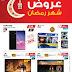Best Al Yousifi Kuwait - Ramadan Promotions