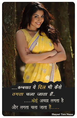 Top-100-Best WhatsApp-Romantic -Shayari-In-Hindi
