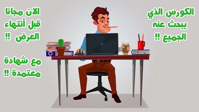 أفضل كورس لتعليم برمجة المواقع المدفوع الان مجانا + شهادة معتمدة لتحصل على وظيفة