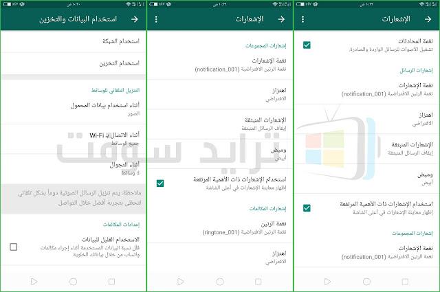 تطبيق واتس اب ماسنجر للأندرويد من الموقع الرسمي
