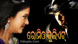 Romeo Juliet Odia Movie Poster