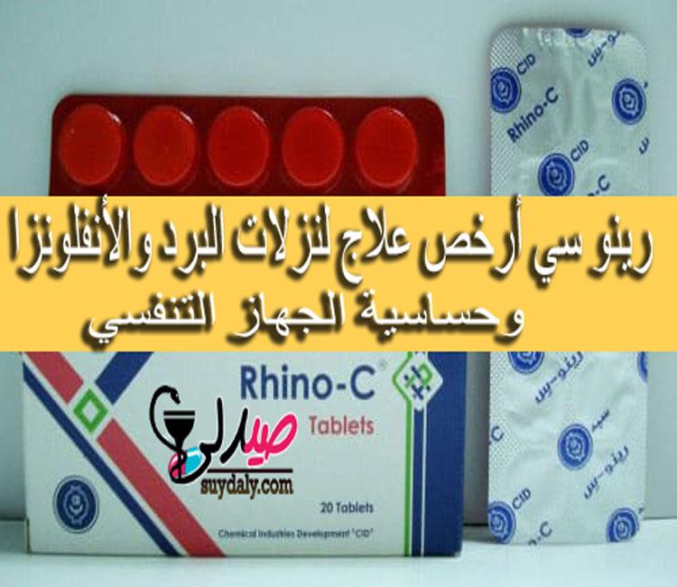 رينو سي أقراص Rhino C Tablets لعلاج نزلات البرد والأنفلونزا الجرعة والسعر في 2021