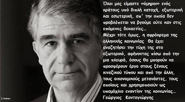 Γιώργος Κοντογιώργης: Η Ελλάδα είναι ένα κράτος υπό καθεστώς διπλής κατοχής, ντόπιας και ξένης!