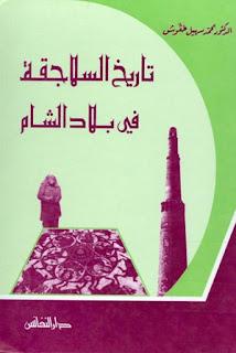 كتاب تاريخ السلاجقة في بلاد الشام 471-511 هـ