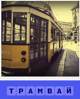 стоит на рельсах старый трамвай