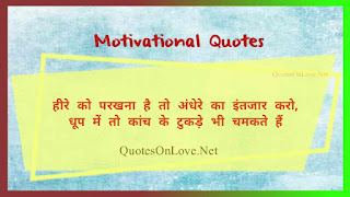 Motivational Quotes , Motivational Quotes in Hindi, Motivation Quote, Quotesonlove, Hindi Shayari , Motivational Hindi quotes , Hindi Quotes images , Motivational quotes images , Motivational Quotes Wallpaper, Hindi Shayari Wallpaper , Meridileshayari
