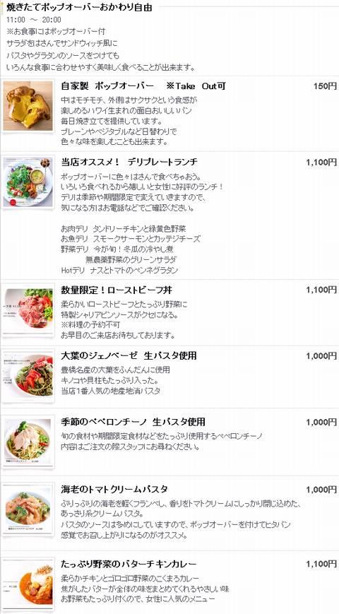 HP情報 Cafe Gateau Fleur(カフェ ガトーフルール)