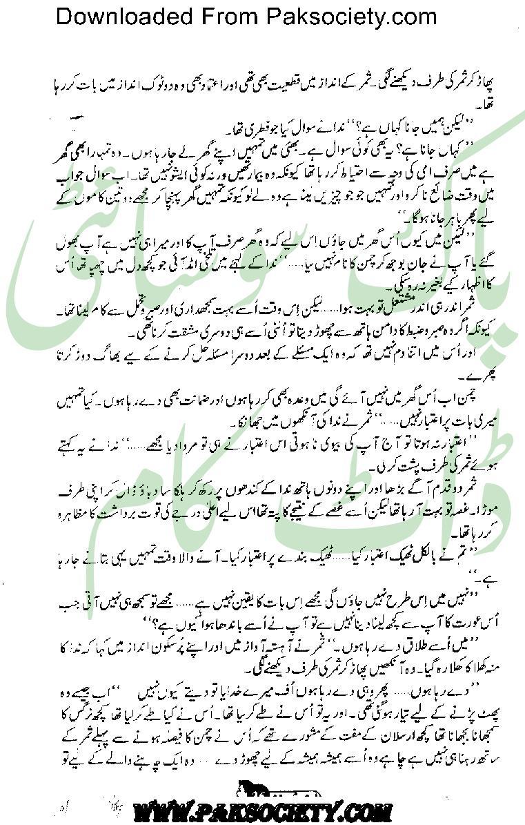 Tair E Lahoti Novel By Riffat Siraj Pdf