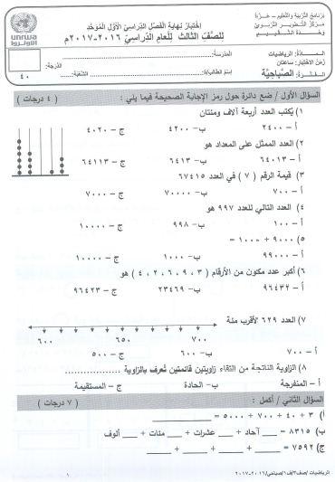 امتحان نهاية الفصل الثالث 2017 رياضيات