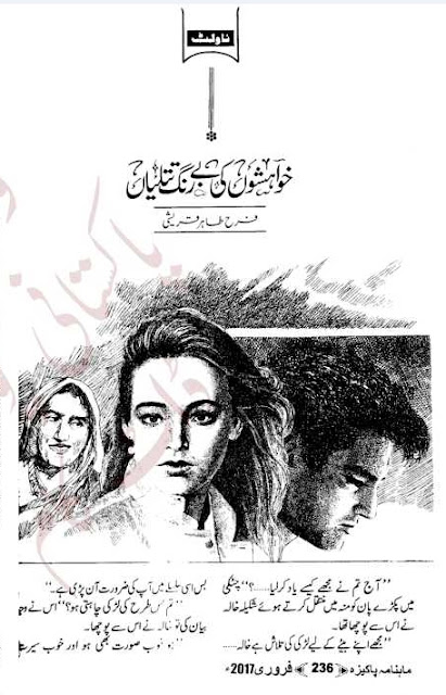 Khwahishon ki be rung titalian novel by Farah Tahir Qureshi Online Reading
