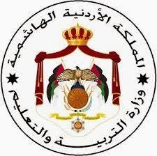 الموقع الرسمي لوزارة التربية والتعليم الأردنية لعرض النتائج المدرسية ومديرية الاختبارات