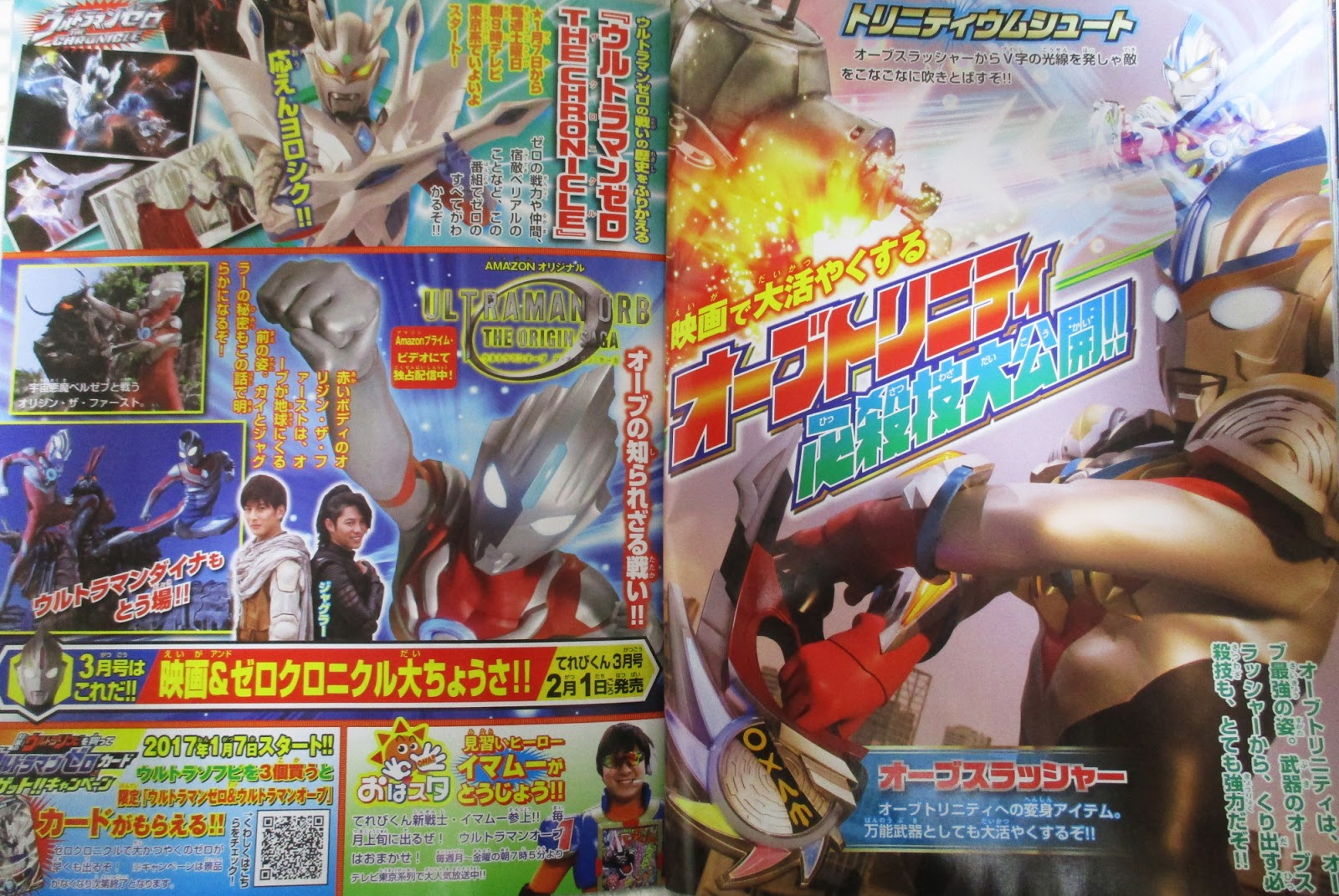 Ultraman Orb The Movie Lend Me Power Of Your Bonds Updates Spinner Iron Hiro Some Scenes From New Spin Off Series Origin Saga That Is Streamed On Amazon Prime Stay Tune For More