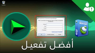 طريقة تفعيل برنامج internet download manager بدون كراك