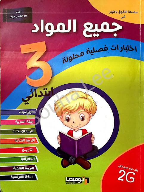 كتاب رائع: اختبارات فصلية محلولة في جميع المواد السنة الثالثة ابتدائي الجيل الثاني