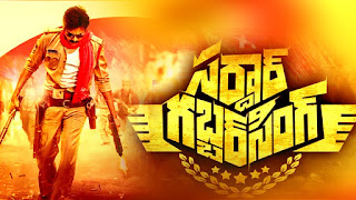 Complete cast and crew of Sardaar Gabbar Singh (2016) Telugu movie wiki, poster, Trailer, music list - Pawan Kalyan and Kajal Aggarwal, Movie release date 8 April 2016